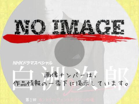 NHKドラマスペシャル 白洲次郎 (2009)