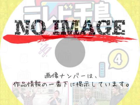 テレビ千鳥 vol.4 (2021)