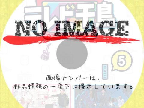 テレビ千鳥 vol.5 (2021)
