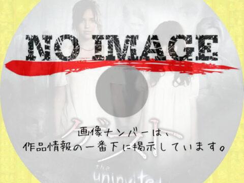 ゲスト (2008)