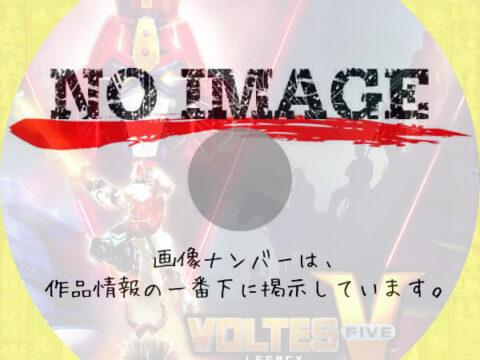 Voltes V Legacy (02)(2022)