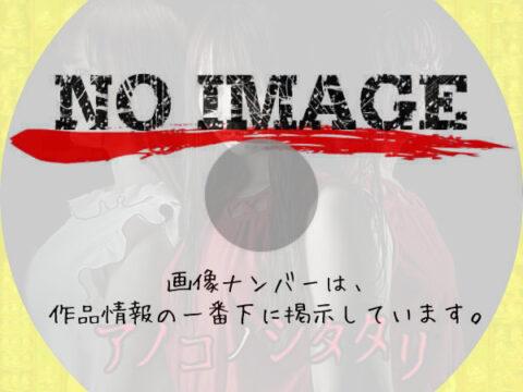 アノコノシタタリ (2019)