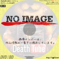 殺人動画サイト Death Tube (2010)