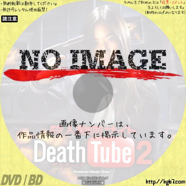 殺人動画サイト Death Tube2 (2010)