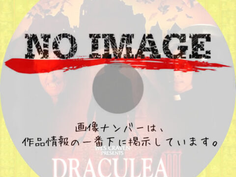 ドラキュリアIII 鮮血の十字架 (2005)