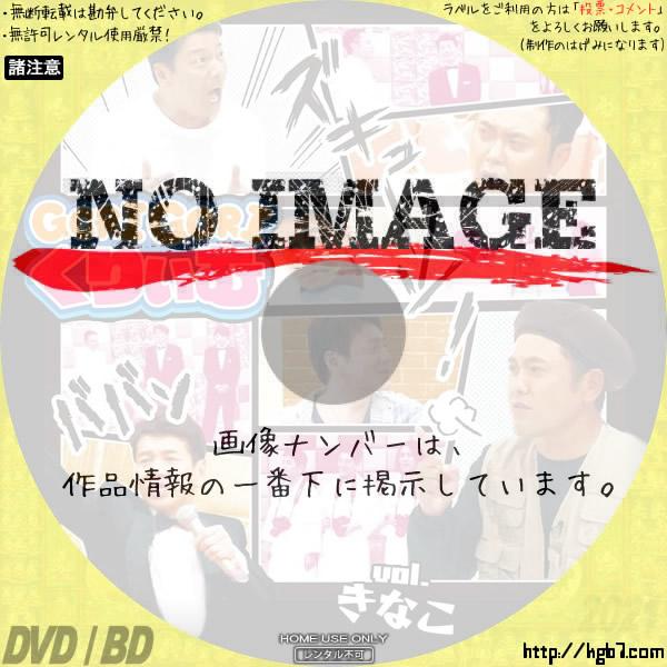 ゴリゴリくりぃむ Vol.きなこ (2013)