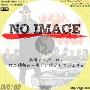 イイネ!イイネ!イイネ! (01)(2016)