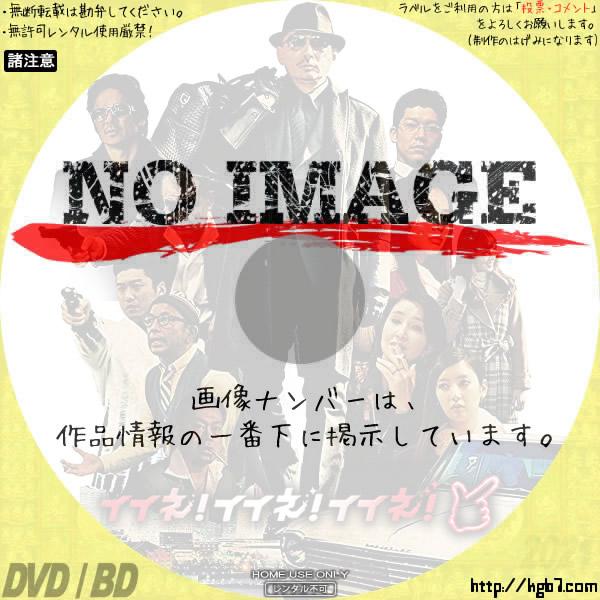 イイネ!イイネ!イイネ! (02)(2016)