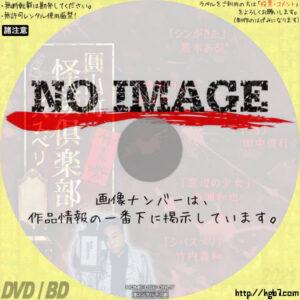 圓山町 怪談倶楽部 シバスベリ (2020)