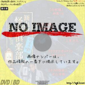 圓山町 怪談倶楽部 遠国奇譚 (2020)