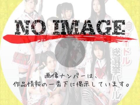 ネ申アイドル総選挙バトル (2011)