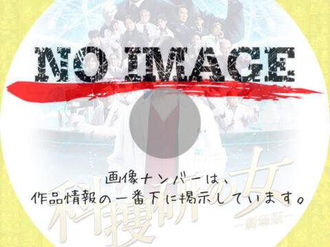 科捜研の女 劇場版 (01)(2021)