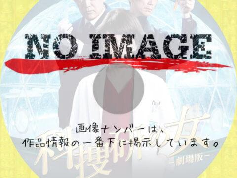 科捜研の女 劇場版 (02)(2021)