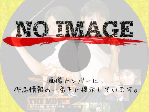 ケータイ刑事 THE MOVIE2 石川五右衛門一族の陰謀〜決闘!ゴルゴダの森 (2007)