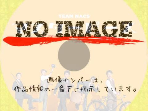 TEAM NACS 第17回公演 マスターピース〜傑作を君に〜 (01)(2021)