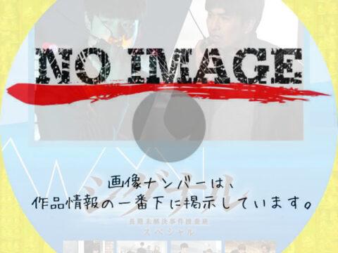 シグナル 長期未解決事件捜査班 スペシャル (2021)