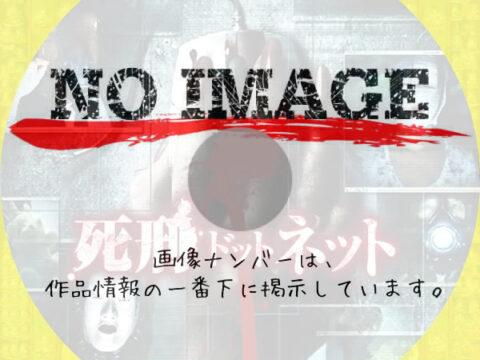 死刑ドットネット (2010)