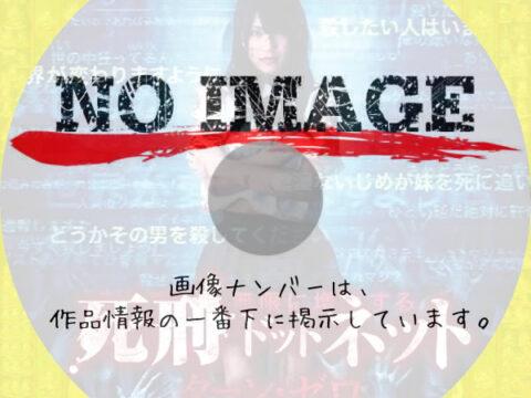 死刑ドットネット ターン・ゼロ (2010)