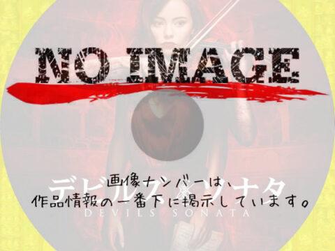 デビルズ・ソナタ (01)(2018)