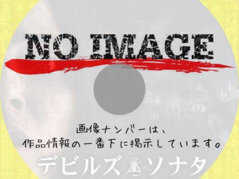 デビルズ・ソナタ (02)(2018)
