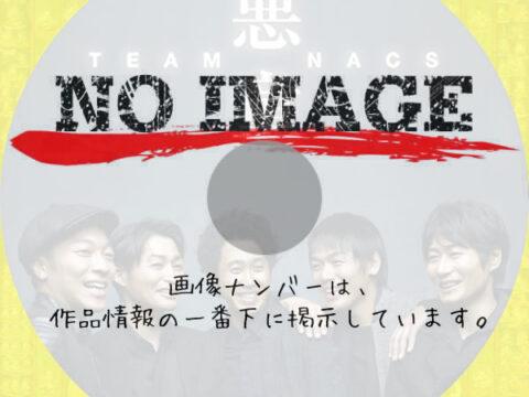 TEAM NACS 第15回公演 「悪童」 (2015)