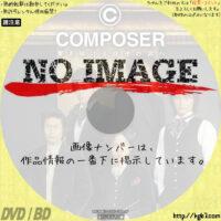 TEAM NACS 全国公演 「COMPOSER ~響き続ける旋律の調べ」 (2005)