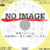 TEAM NACS 第10回公演「LOOSER ~失い続けてしまうアルバム」 (02)(2004)