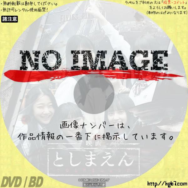 映画 としまえん (2019)