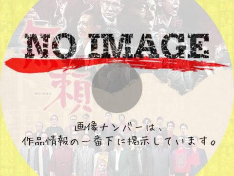 無頼 (2020)