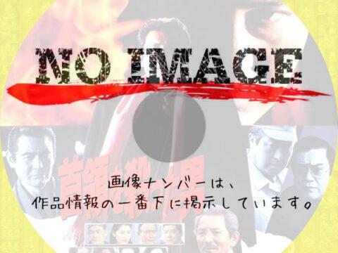 首領を殺った男 (1994)