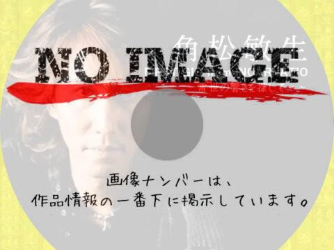 角松敏生 FIRST GIG from INCARNATIO ~常世の響きを探して‥~ (2002)