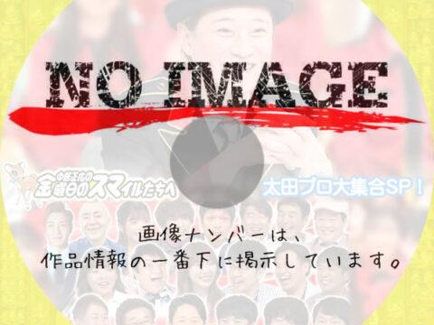 中居正広の金曜日のスマイルたちへ 太田プロ大集合SP! (2021)