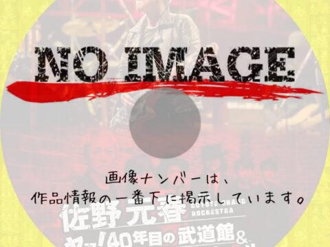 佐野元春 & THE COYOTE GRAND ROCKESTRA「ヤァ! 40年目の武道館 & 大阪城ホール」 (2021)