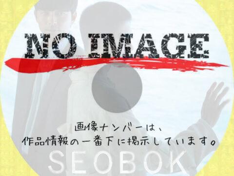 SEOBOK ソボク (2021)