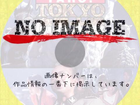 TARO! TOKYO魔界大戦 (1991)