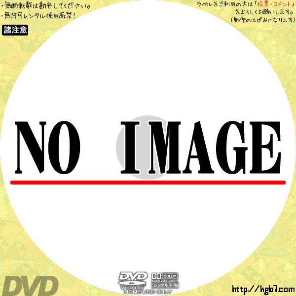 全日本プロレス 三冠王者列伝 VOL.3 天龍VS武藤・ムタ宿命の対決編 (2004) BD・DVDラベル