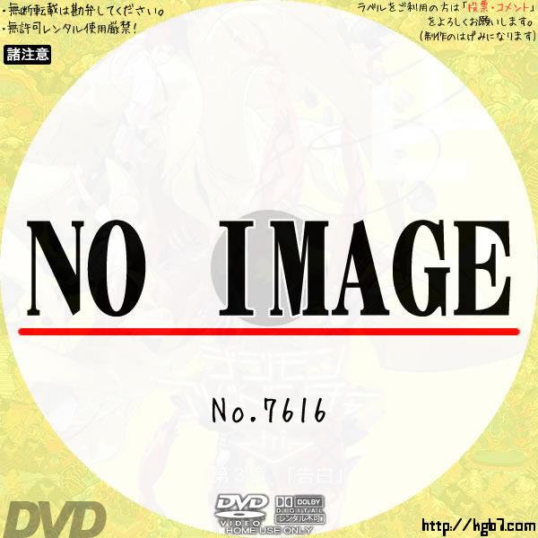 デジモンアドベンチャー tri. 第3章「告白」 (02)(2016) BD・DVDラベル