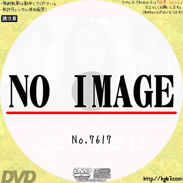 ユリゴコロ (2017) BD・DVDラベル