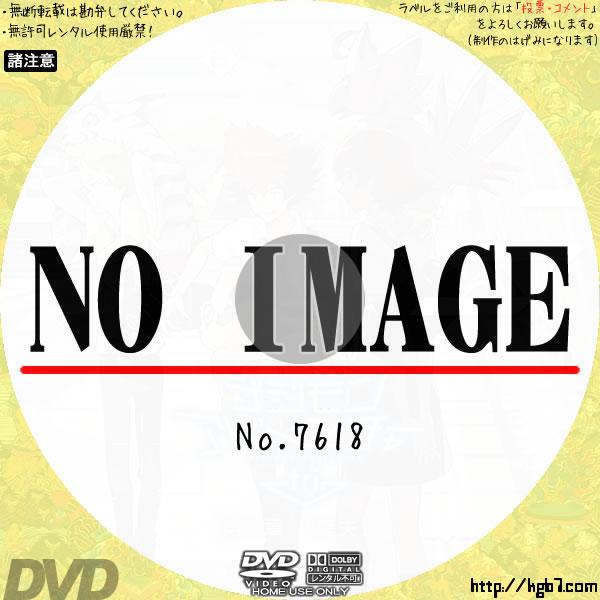 デジモンアドベンチャー tri. 第4章「喪失」 (01)(2017) BD・DVDラベル