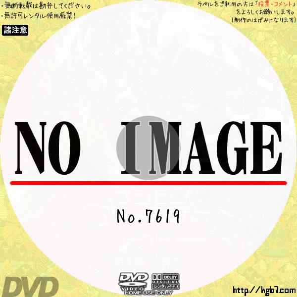 デジモンアドベンチャー tri. 第4章「喪失」 (02)(2017) BD・DVDラベル
