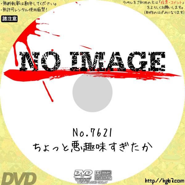デジモンアドベンチャー tri. 第5章「共生」  (02)(2017) BD・DVDラベル