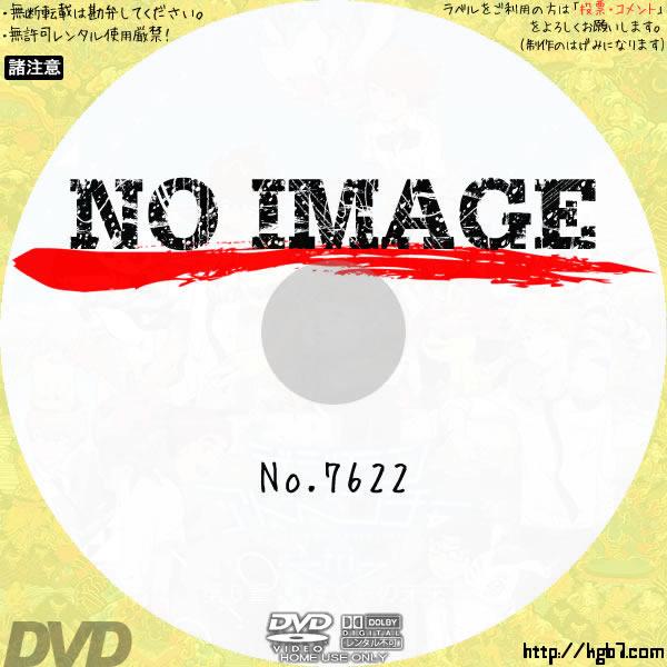 デジモンアドベンチャーtri. 第6章 「ぼくらの未来」 (01)(2018) BD・DVDラベル
