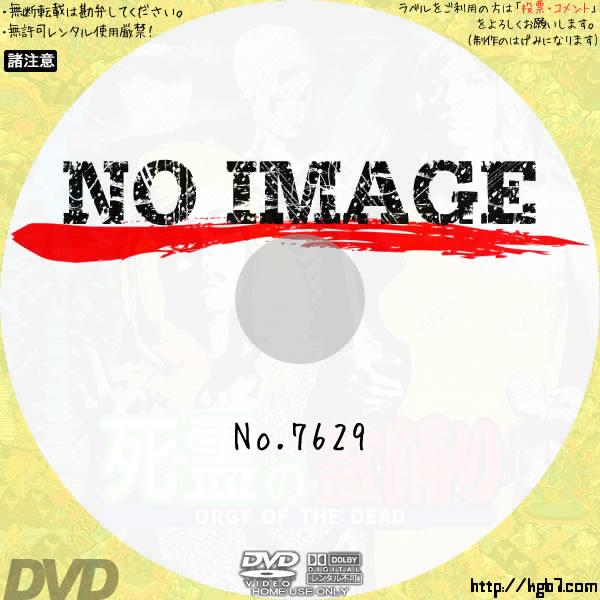 死霊の盆踊り (01)(1965) BD・DVDラベル