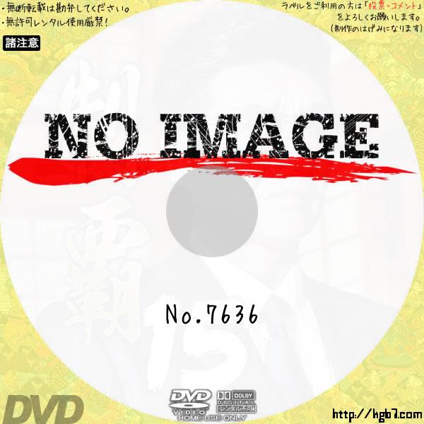 制覇15 (2018) BD・DVDラベル