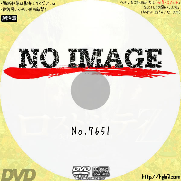 ロスト・シティZ 失われた黄金都市 (01)(2016) BD・DVDラベル