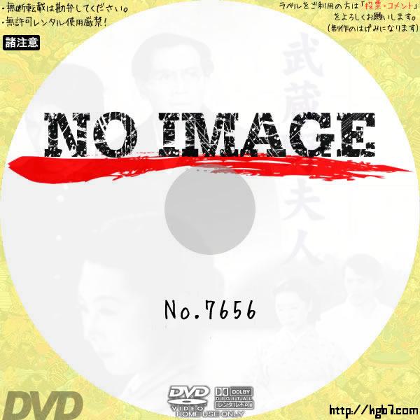 武蔵野夫人 (02)(1951) BD・DVDラベル