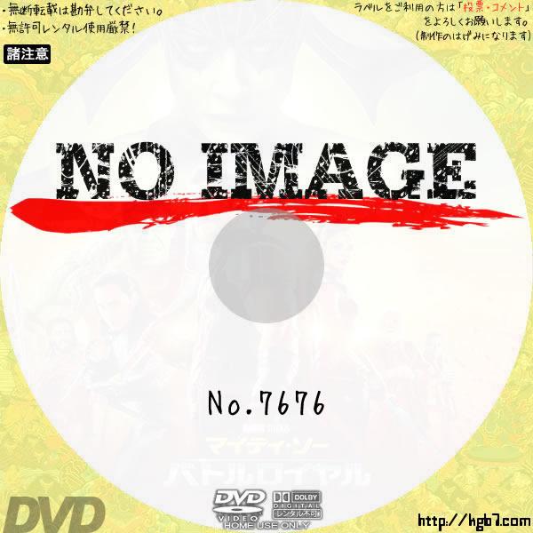 マイティ・ソー バトルロイヤル (2017) BD・DVDラベル