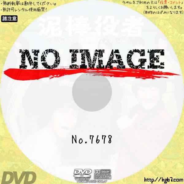 泥棒役者 (2017) BD・DVDラベル
