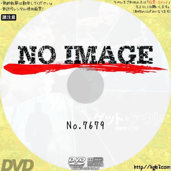 ゲット・アウト (01)(2017) BD・DVDラベル