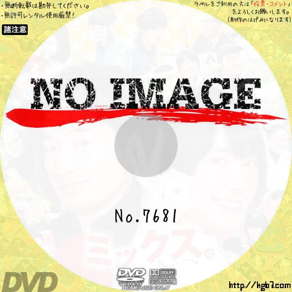 ミックス。 (2017) BD・DVDラベル